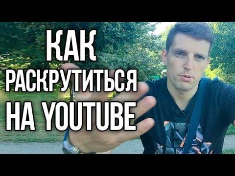 Взрывная раскрутка на youtube