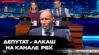 Виталий Наливкин на РБК. Депутат - Алкаш. Прямой эфир