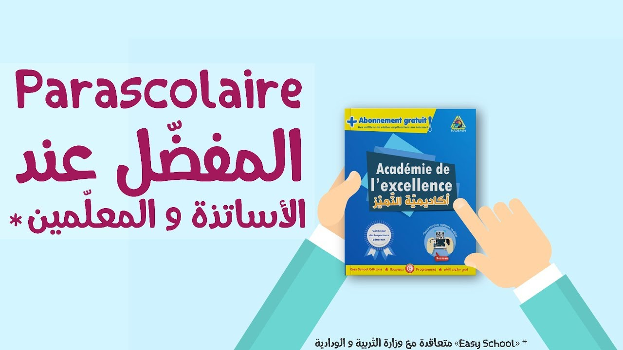 parascolaire primaire tunisie gratuit
