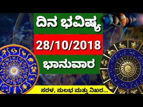 ದಿನ ಭವಿಷ್ಯ 28/10/2018 ಭಾನುವಾರ   Astrology in kannada   Dina Bhavishya   Variety Vishya