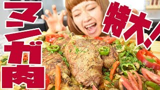 【Urgent】【BIG EATER】Giant Meat Just Like in Anime! 4 pieces!【MUKBANG】【RussianSato】