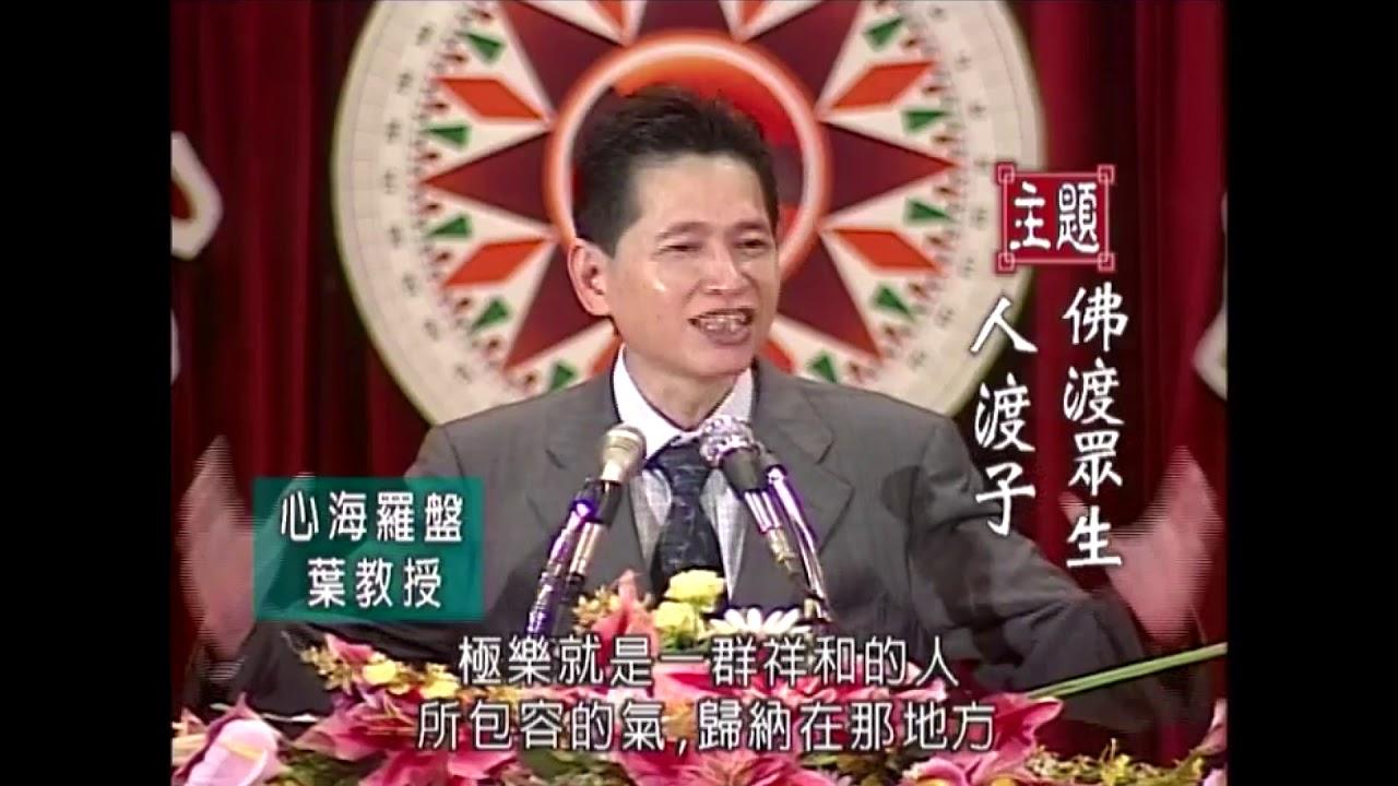 心海羅盤網路電視_ 佛渡眾生 人渡子 (全集) - YouTube