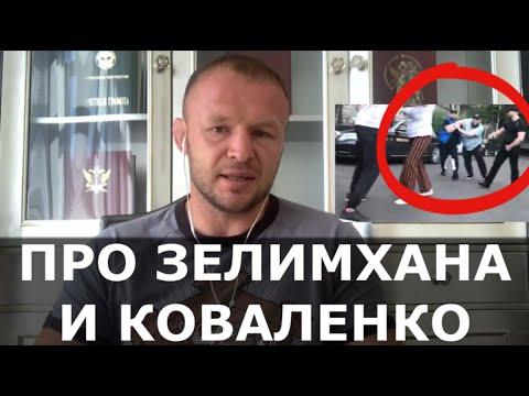 Шлеменко про Зелимхана