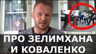 Шлеменко про Зелимхана и Коваленко / Разбор драки
