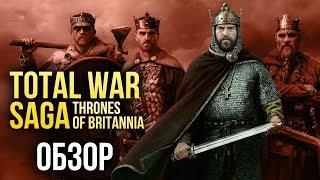 Total War Saga Thrones of Britannia - Наконец-то исторический
