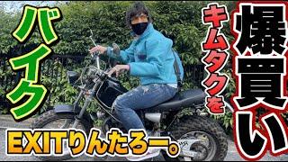 EXITりんたろー 。バイクを買う!【キムタクを爆買い!!】木村拓哉さんに憧れてTWをお買い物編