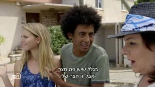 נבסו עונה 1: פרק הבכורה