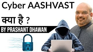Cyber AASHVAST क्या है ? India's first Cyber Crime Prevention Unit Current Affairs 2020 #UPSC