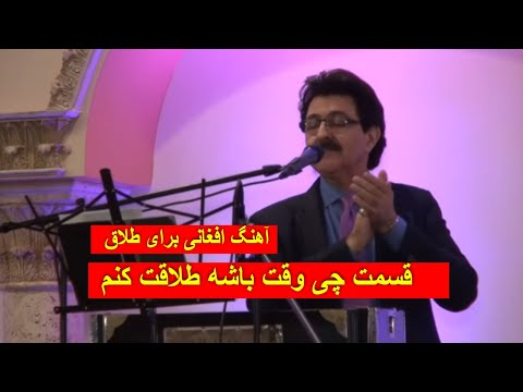 First afghan song for divorce (طلاق )