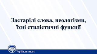 Урок 31. Українська мова 10 клас