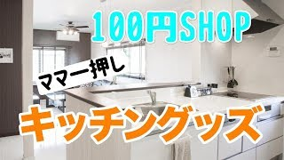 【100均】ママ一押し♡便利なキッチングッズ5選