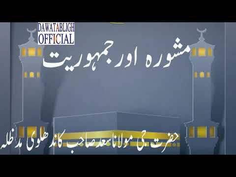 Mashwara Or Jamhoriat Mol Saad Sahab