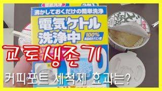 일본유학생브이로그. 교토생존기의 시작, 커피포트부터 닦…