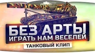 """Танковый Клип - """"Без Арты Играть Нам Веселей!""""."""
