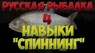 Русская Рыбалка 4: В помощь новичку/Навыки/Спиннинговая ловля