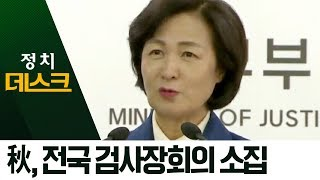 검사장 소집한 추미애…윤석열, '불참 통보' | 정치데스크