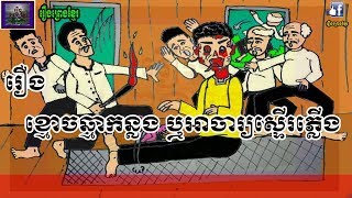 រឿងព្រេងខ្មែរ-រឿងខ្មោចឆ្មាកន្លង ឬអាចារ្យស្ទើរភ្លើង|Khmer Legend-A ghost which is jumped over by cat