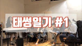 이태썽VLOG)) 배우일기- 밴드합주(현미밴드, 밴드공…