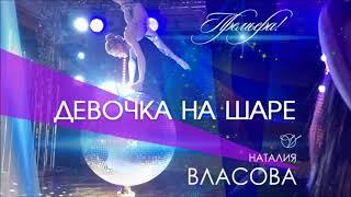 Наталия Власова - Девочка на шаре