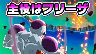 【ドッカンバトル】主役はこのゲーム最強ドMキャラのフルパワーフリーザ【Dragon Ball Z Dokkan Battle】