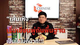 "[THE CHINESE]โคตรจีน EP.12 | ""เส้นเหิง"" เริ่มเขียนพู่กันจีนเป็นภายในไม่กี่นาที"