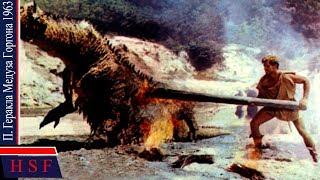Древнегреческие мифы! Пoдвиги Геpaкла Meдуза Гopгона | Лучшие Фильмы про древних богов и героев