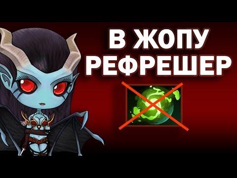 видео: БЕСПОЛЕЗНЫЙ РЕФРЕШЕР - queen of pain dota 2