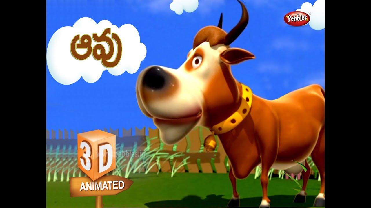 ఆవు పాట | Avu | Cow song in Telugu | 3D Animal Rhymes for Kids in Telugu |  Telugu Janthuvula Patalu