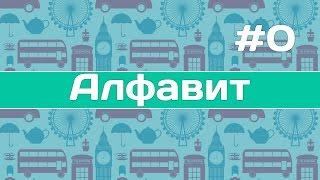 #0 УРОК АНГЛИЙСКОГО ЯЗЫКА ДЛЯ НАЧИНАЮЩИХ - АЛФАВИТ