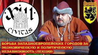 Рафаэль Гукасов - Борьба западноевропейских городов за экономическую и политическую независимость