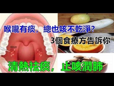 喉嚨有痰,還總是咳不乾淨?這【3個食療方法】要收好,快速祛痰