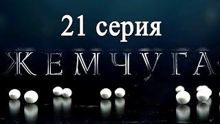 Жемчуга 21 серия - Русские мелодрамы 2016 - Краткое содержание - Наше кино
