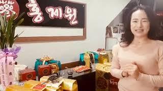 홍제원 홍삼 파우치 엑기스/농축액