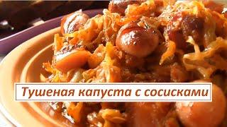Кулинария от Добрыни! Тушеная капуста с сосисками!