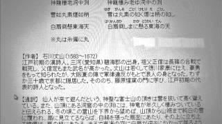 Repeat youtube video 詩吟「富士山」小原雄太郎