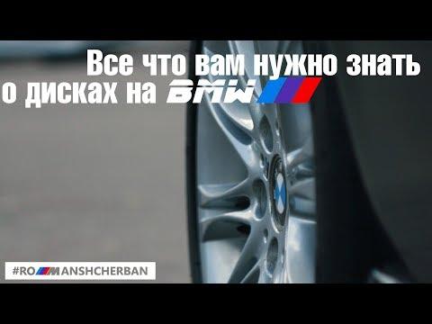 ДИСКИ и РЕЗИНА на BMW. Полный FAQ по параметрам, размерам и всем нюансам.