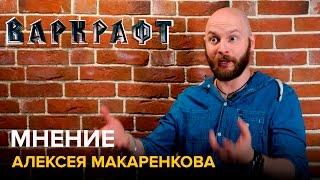 Фильм «Варкрафт» — мнение Алексея Макаренкова