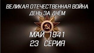 Великая война. Май 1941. 23 серия