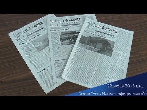 """Анонс газеты """"Усть-Илимск официальный"""" №24 (58) от 22.07.2015 г."""