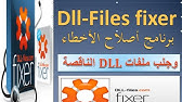 dll fixer full version free download myegy