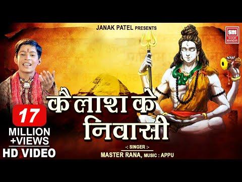Kailash Ke Nivasi : Master Rana : Shiv Bhajan Hindi : Soormandir