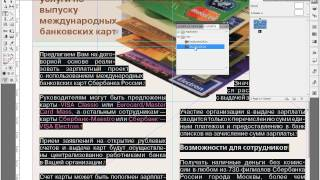 Вёрстка в Adobe InDesign, урок 05 из 12