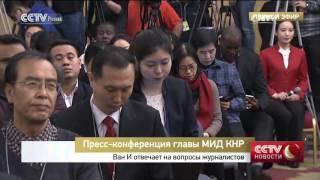 Ван И: Китай будет играть большую роль в существующем мировом порядке