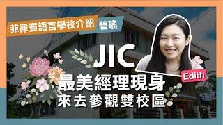 經理帶你逛碧瑤JIC語言學校  你想知道的都在這了!