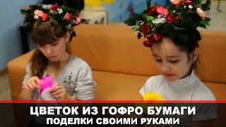 Цветок из гофрированной бумаги своими руками(Цветок из гофрированной бумаги своими руками http://mini.mk.paint.e-autopay.com Интересные идеи для детского творчества..., 2015-06-16T17:21:51.000Z)