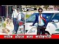 गरीब दोस्त बना करोड़पति || waqt sabka badalta hai ||  Qismat || Time Change || Acting Test