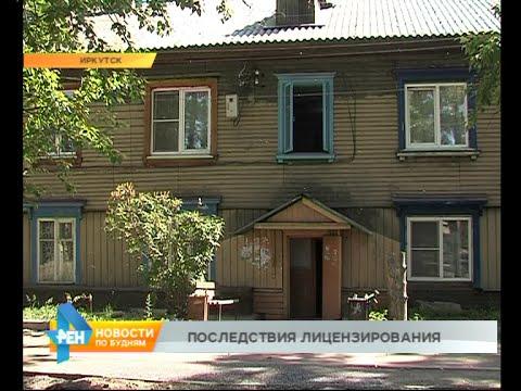 Управляющая компания Иркутска перестала обслуживать дома