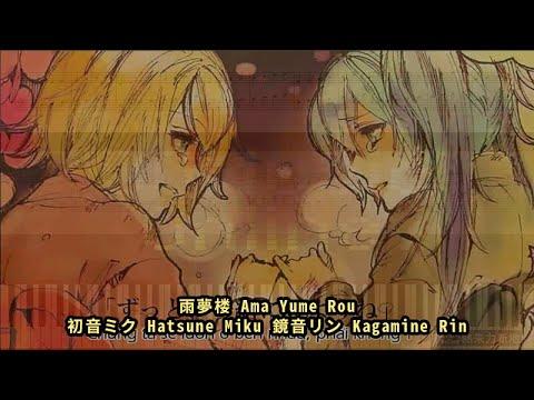 雨夢楼 Ama Yume Rou , 初音ミク Hatsune Miku 鏡音リン Kagamine Rin (Piano Tutorial) Synthesia 琴譜 Sheet Music