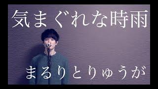 【男女で歌う】気まぐれな時雨 / まるりとりゅうが (acoustic cover)