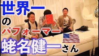 【053】世界一パフォーマー蛯名健一さん!!America's Got Talent シーズン8で7万5000組の頂点の裏話!!(アメリカ16日目)